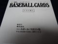 BBM1994未開封BOX!イチロー小久保金本福浦松井に松井和夫!