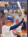 Sports Illustratedの表紙を飾った日本人・福留孝介(シカゴ・カブス)