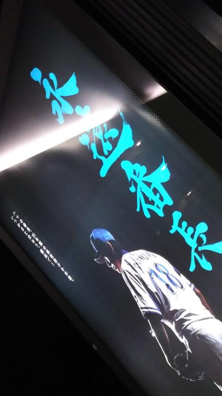 三浦大輔 写真展 永遠番長 引退試合 みなとみらい 混雑 グッズ