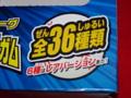 2016 セントラル・リーグ ベースボールカードガム カバヤ食品 開封