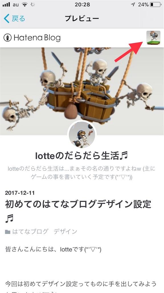 f:id:lotte00:20171212203703j:image