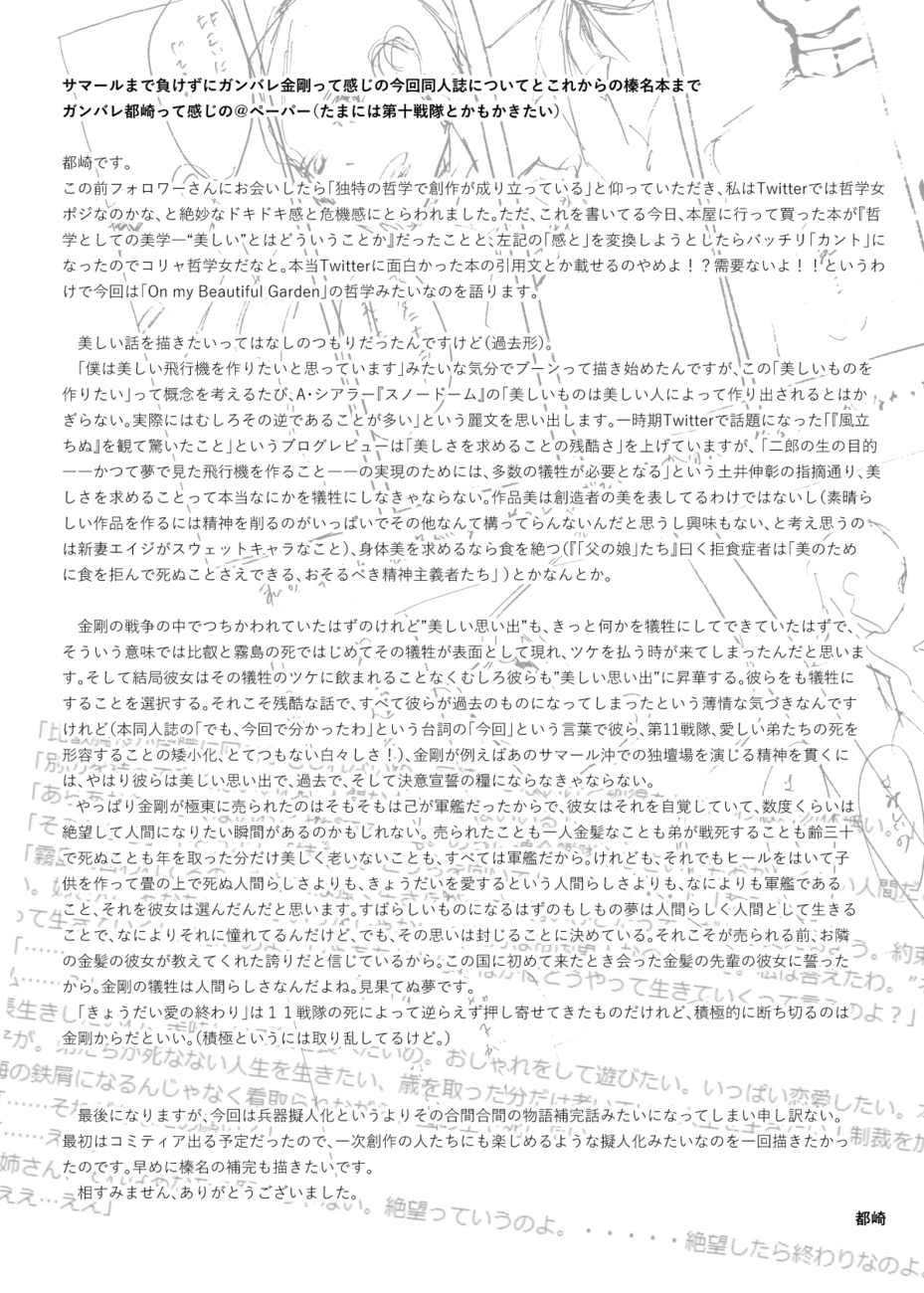 f:id:lotushasu17:20180411134427j:plain