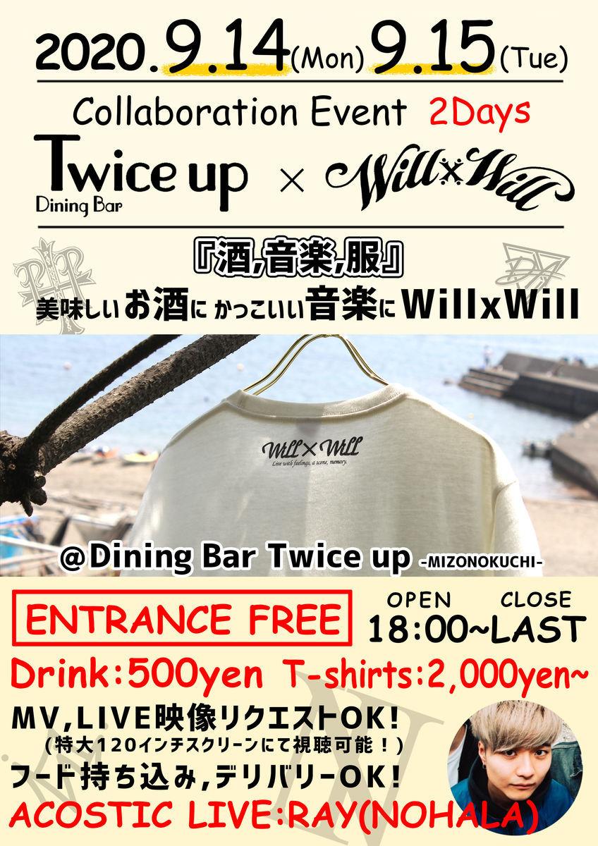 初の展示会イベント開催決定!@Dining Bar Twice up -MIZONOKUCHI-