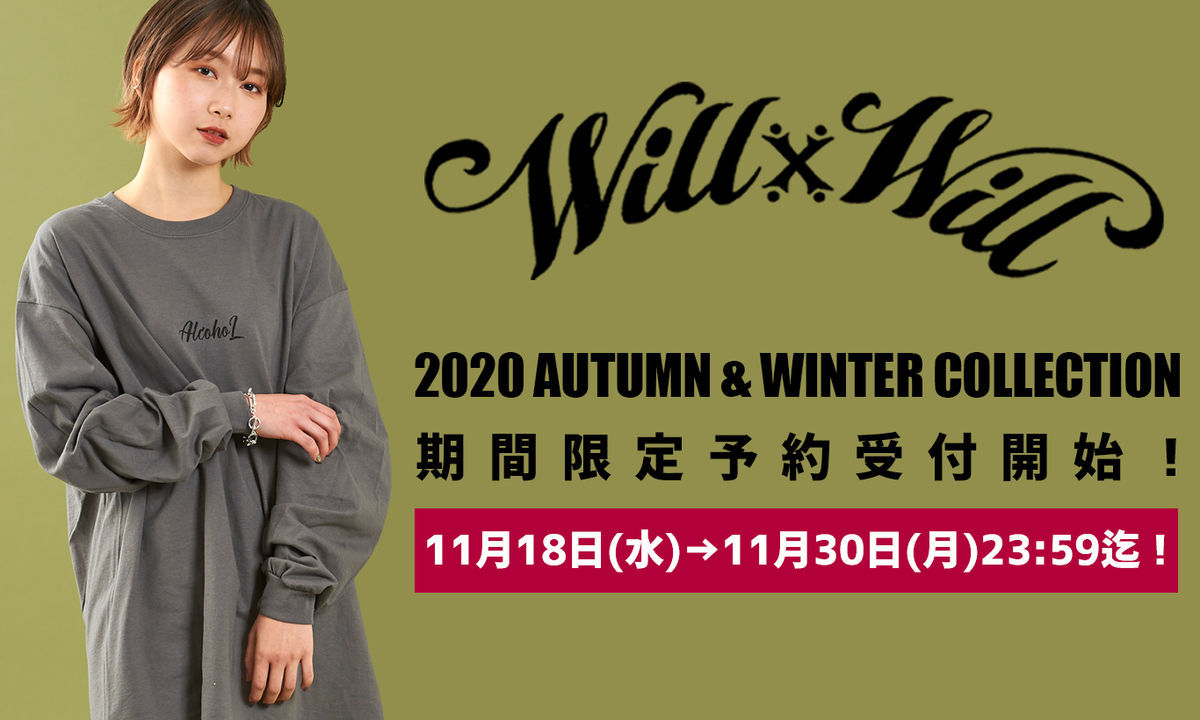 新たな仲間と新たな環境で創ったWillxWill 2020 AW COLLECTION!!!