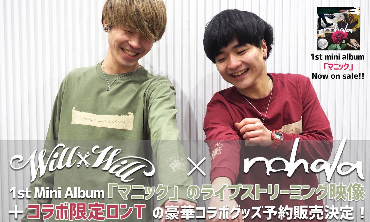 【WillxWill × NOHALA】スペシャルコラボレーション決定!!