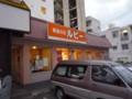 軽食の店ルビー