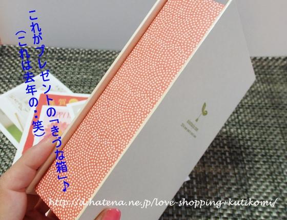 f:id:love-shopping:20141005160453j:image