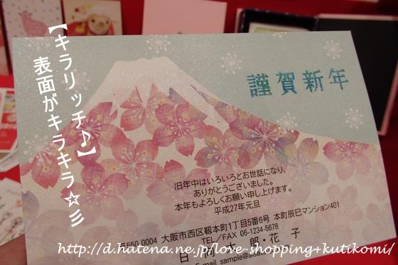 f:id:love-shopping:20141005160930j:image