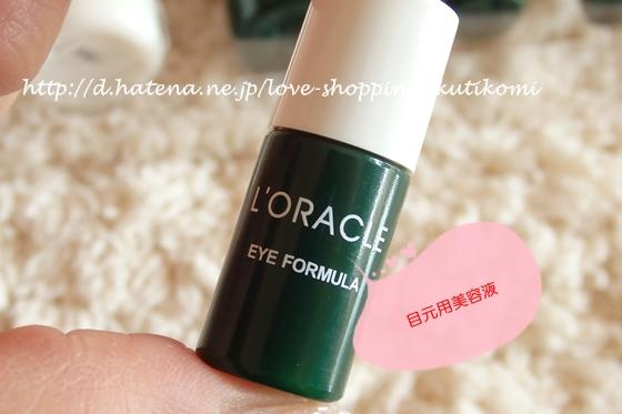 f:id:love-shopping:20150128105859j:image