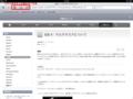iOS4.3のSafariのバグ