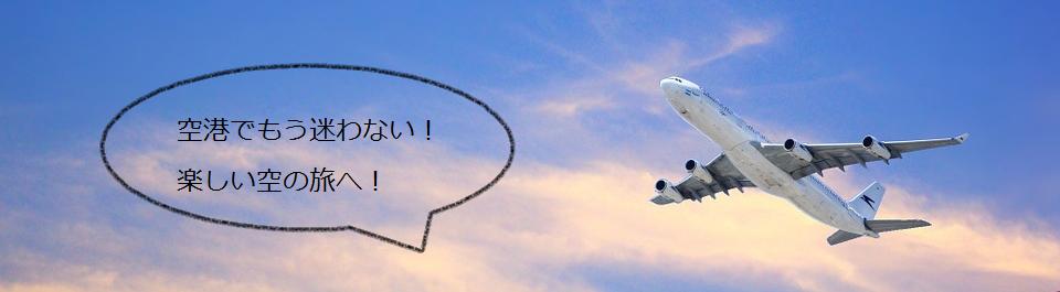 f:id:love_airplane:20190119200141p:plain