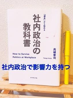 社内政治を利用し影響力を手に入れる方法やってみた【「課長」から始める社内政治の教科書より】