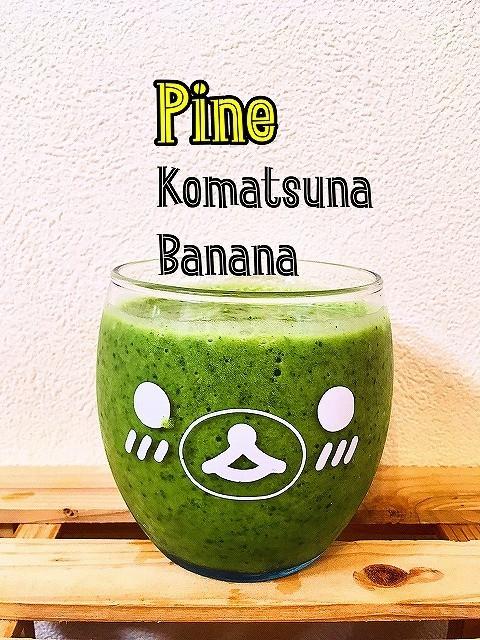 緑の葉野菜を使った酵素入りグリーンスムージー