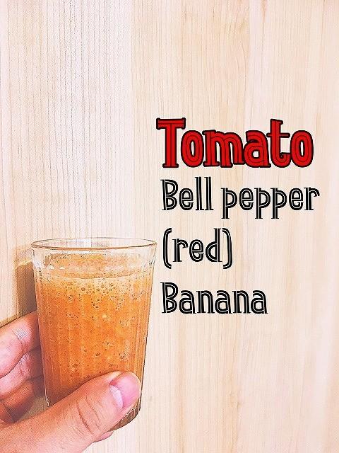 腸を綺麗にする栄養素が満載。赤パプリカとトマトとバナナのスムージー