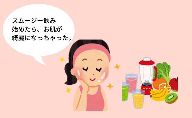 スムージーで美肌を作る方法【肌荒れの原因とおすすめレシピ5選付】