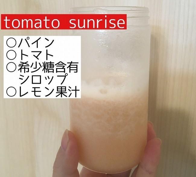 tomato sunrise
