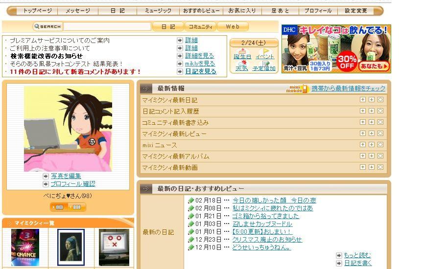 http://f.hatena.ne.jp/images/fotolife/l/lovecall/20070227/20070227074717.jpg