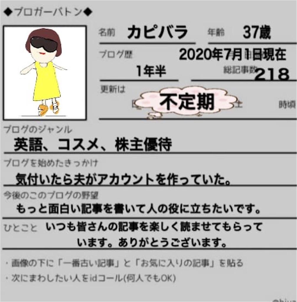 f:id:lovecapybara:20200701220956j:image