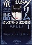 まんがグリム童話 (クレオパトラ氷の微笑1)