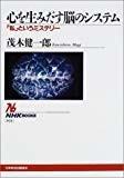 心を生みだす脳のシステム―「私」というミステリー (NHKブックス)