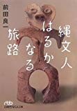 縄文人はるかなる旅路 (日経ビジネス人文庫)