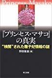 """「プリンセス・マサコ」の真実―""""検閲""""された雅子妃情報の謎"""
