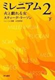 ミレニアム2 火と戯れる女(下) (ハヤカワ・ミステリ文庫)