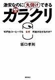 激安なのに丸儲けできる価格のカラクリ 10円缶コーヒーでもなぜ利益が出せるのか?