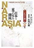 平城遷都1300年記念出版 NARASIA 日本と東アジアの潮流 これナラ本