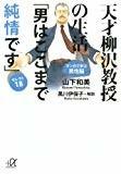 天才柳沢教授の生活 マンガで学ぶ男性脳「男はここまで純情です」セレクト18 (講談社+アルファ文庫 F 50-1)