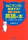ねこマンガで勉強する!!世界一楽しい英語の本 (王様文庫)