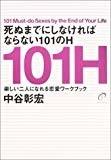 死ぬまでにしなければならない101のH―楽しい二人になれる恋愛ワークブック