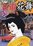 女帝花舞 28巻 (ニチブンコミックス)