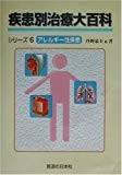 疾患別治療大百科シリーズ〈6〉アレルギー性疾患