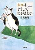 ネコはどうしてわがままか (新潮文庫)
