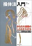 操体法入門―からだの連動のしくみがわかる 手関節からのアプローチ