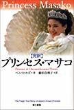 プリンセス・マサコ―完訳 菊の玉座の囚われ人