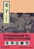 老子 (中公文庫)