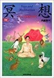 新版 冥想―こころを旅する本 (Yoga and meditation)