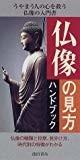 仏像の見方ハンドブック