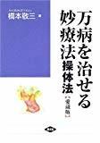 万病を治せる妙療法―操体法 (健康双書ワイド版)
