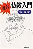 毒舌・仏教入門 (集英社文庫)