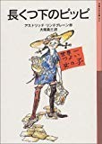 長くつ下のピッピ (岩波少年文庫 (014))