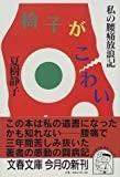椅子がこわい―私の腰痛放浪記 (文春文庫)