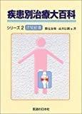 疾患別治療大百科シリーズ 2