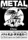 メタル英語 Metal English/Japanese