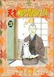 天才 柳沢教授の生活(28) (モーニングKC)