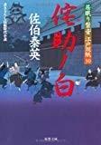 侘助ノ白 ─ 居眠り磐音江戸双紙 30 (双葉文庫)