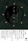 タオの暗号 原版老子書「秘儀」活用法(超☆きらきら) (超☆きらきら 5)