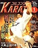 月刊 フルコンタクト KARATE (カラテ) 2009年 01月号 [雑誌]